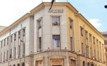 """""""المركزي المصري"""" يثبت أسعار الفائدة"""