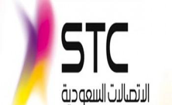 "STC"" الأولى إقليميا في قائمة أفضل 500 علامة تجارية"
