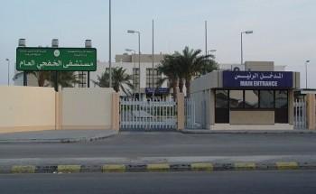 محاكمة 18 متهماً بـ«الصحة» في قضية «فساد مالي وإداري» بمستشفى الخفجي العام