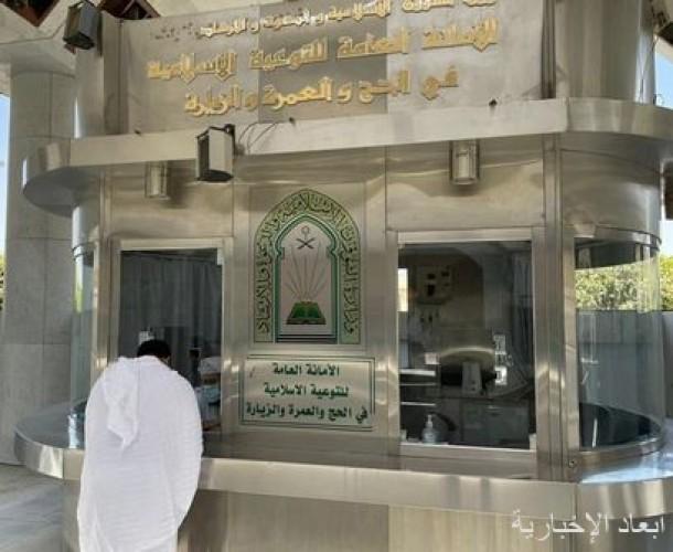التوعية الاسلامية بالحج والعمرة تكثف جهودها التوعوية والإرشادية مع توافد المعتمرين في شهر رمضان المبارك لعام 1442