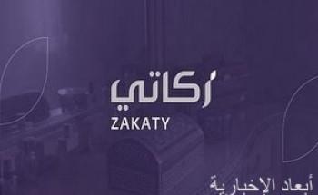 """""""زكاتي"""" تتلقى أكثر من 27 مليون ريال إجمالي مبالغ زكاة الأفراد"""