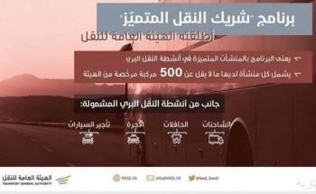 """الهيئة العامة للنقل تطلق برنامج """"شريك النقل المتميّز"""" للمستثمرين"""