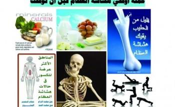 حملة عن هشاشة العظام في الثانوية الاولى للبنات بالخفجي برعاية المراعي