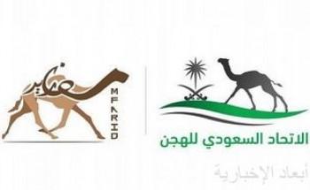 الاتحاد السعودي للهجن يطلق سباق المفاريد السنوي 2021م