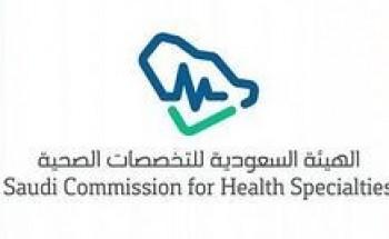 هيئة التخصصات الصحية تعلن نسب النجاح لطلاب الجامعات والكليات في اختبار الرخصة السعودية