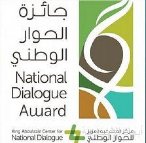 مركز الملك عبدالعزيز للحوار الوطني يطلق جائزته تعزيز قيم التسامح والتعايش والتلاحم