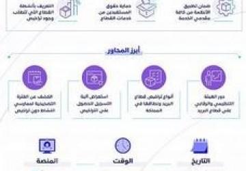 هيئة الاتصالات تعقد ورشة عمل تعريفية حول تراخيص «قطاع الخدمات البريدية اللوجستية»