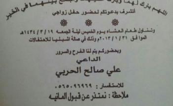 دعوة لحضور حفل زفاف علي صالح الحربي
