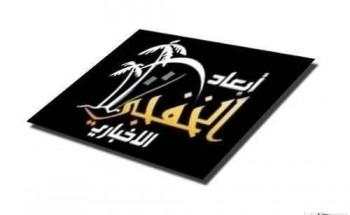 وفاة العم محمد بن علي القحطاني بالخفجي