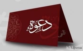 دعوة لحضور حفل زفاف سعد صقر الحربي بالخفجي
