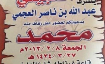 دعوة لحضور حفل زفاف محمد عبدالله العجمي
