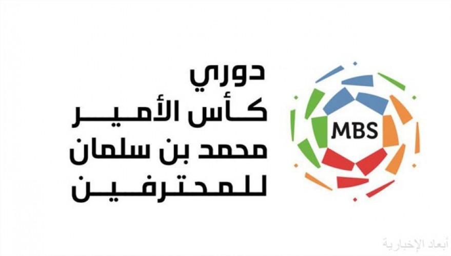 الأهلي يلتقي الرائد في الجولة الـ 25 من دوري كأس الأمير محمد بن سلمان للمحترفين