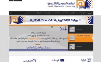الجامعة السعودية الإلكترونية تعلن قبول الدفعة الثانية بالبكالوريوس