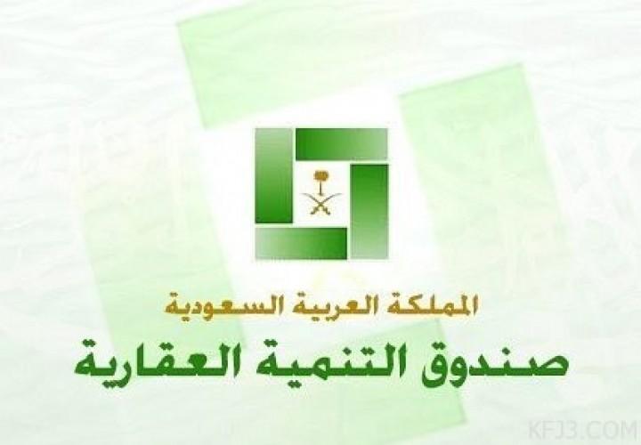 إعفاء 710 متوفين من سداد قروض الصندوق العقاري صحيفة أبعاد الإخبارية