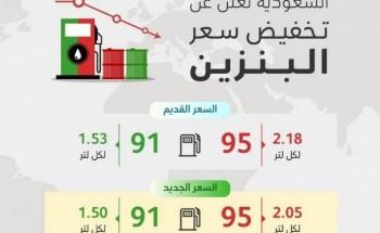 أرامكو تعلن تحديث أسعار البنزين : بنزين 91 بـ1.50 وبنزين 95 بـ2.05