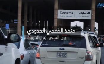 ضيق منفذ الخفجي يخنق المسافرين.. شاهد الحلول بالفيديو