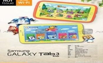 """سامسونج تطلق نسخة خاصة بالأطفال من """"جالاكسي تاب 3"""""""