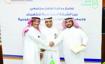 «السعودية للكهرباء» تدعم جمعية زمزم للخدمات الصحية التطوعية