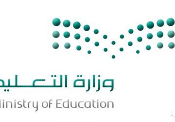 بدء استقبال طلبات ترشيح المعلمين للعمل في المدارس السعودية بالخارج
