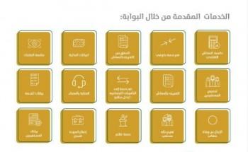 «التقاعد» تدعو عملاءها للاستفادة من خدماتها إلكترونياً