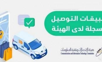 «هيئة الاتصالات» تضيف 10 تطبيقات جديدة لقائمة تطبيقات التوصيل المسجلة لديها