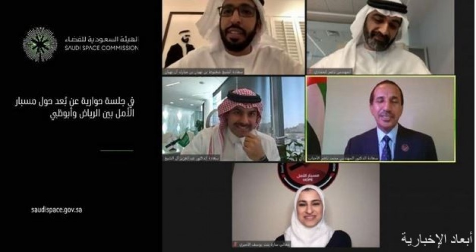 ندوة حوارية عن بُعد حول مسبار الأمل بين الرياض وأبوظبي