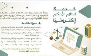 «المظالم» يطلق خدمة استلام نسخة الأحكام التنفيذية والنهائية إلكترونياً