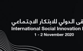 وزارة الموارد البشرية والتنمية الاجتماعية تنظم الملتقى الدولي للابتكار الاجتماعي بالتعاون مع الأمانة السعودية لمجموعة العشرين