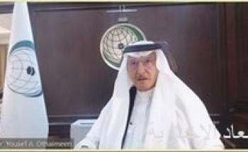 العثيمين: إجراءات لحظر التمييز ضد المرأة في دول «التعاون الإسلامي»