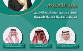 وزير التعليم يكلف خمسة ملاحق ثقافيين في دول عربية وأوروبية وآسيوية