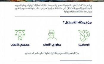 """""""وزارة الاتصالات"""" تطلق برنامج رواد الألعاب بمزايا وحزم تحفيزية للكوادر الوطنية"""