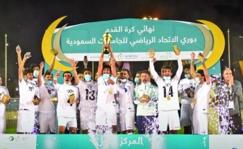 فريق جامعة حائل لكرة القدم يتوج بكأس بطولة كأس دوري الجامعات السعودية