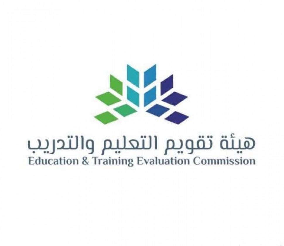 هيئة تقويم التعليم والتدريب تؤجل موعد تطبيق اختبار التحصيل الدراسي