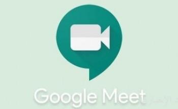 جوجل تضيف مميزات جديدة إلى خدمة مكالمات الفيديو Meet