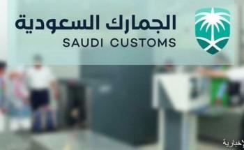 الجمارك السعودية : أكثر من 2 مليار ريال قيمة البضائع المفسوحة خلال يومين