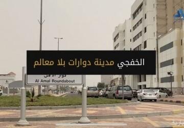 بالفيديو.. الخفجي مدينة دوارات بلا معالم ورمزية واضحة
