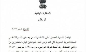 سفارة الهند: لجنة لتوظيف المتضرِّرين الهنود من «نطاقات» في 7 شركات سعودية