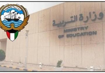 المعلمات السعوديات في الكويت يواجهن قرار الفصل بعد الإنقطاع