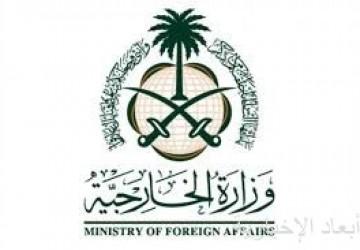 وزارة الخارجية: المملكة تتابع عن كثب تطورات انتشار فيروس كورونا الجديد وتقرر اتخاذ عدة إجراءات احترازية لمنع وصول الفيروس إلى المملكة