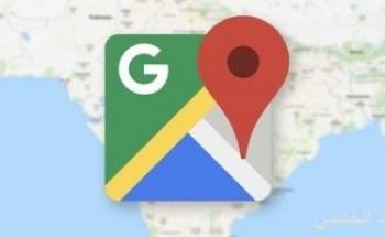 تحديث لخرائط جوجل يعرض رموز كبيرة لأبرز المعالم الرئيسية بالمدن