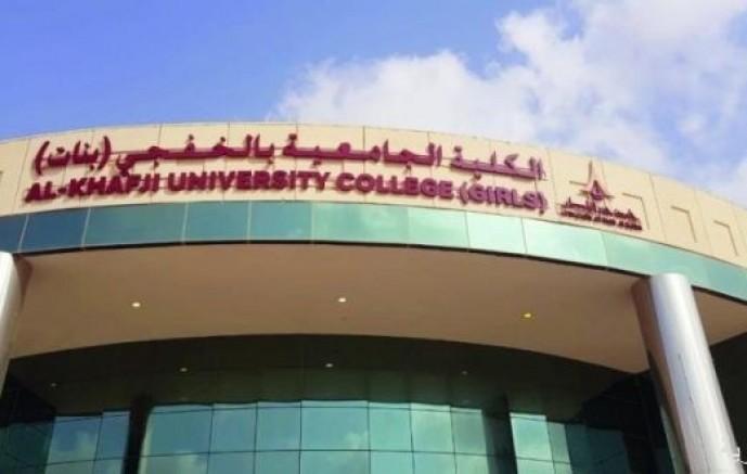 مطالبة باختبارات عن بعد في كلية الخفجي الجامعية