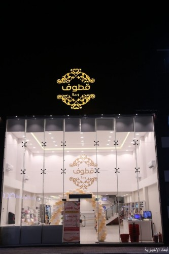 «قطوف وحلا» يفتتح فرعه 97 بالخفجي ويدعو الأسر المنتجة لعرض منتجاتهم
