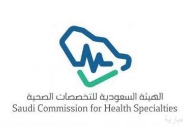 هيئة التخصصات الصحية تقدم الدعم النفسي والندوات الإلكترونية المباشرة للممارسين الصحيين ضمن مبادرة «امتنان»