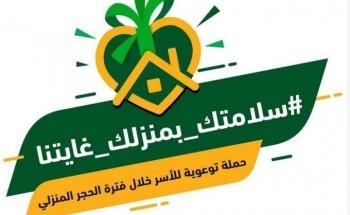 الدفاع المدني يطلق غداً حملة تحت شعار «سلامتك بمنزلك غايتنا»