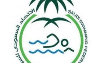 بطولة الدمام والقطيف للسباحة لجميع الفئات السنية تنطلق اليوم