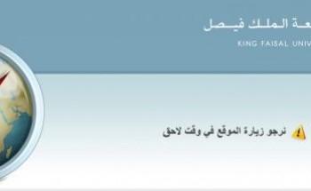 تعطُّل الموقع يوقف تسجيل الدراسات العليا بجامعة الملك فيصل