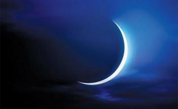 القمر يسبق الغروب في الشرقية