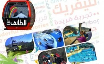 تشغيل موسمي لمنتجع تلفريك الهدا وقرية الكر السياحية