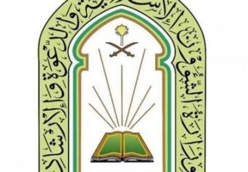 الشؤون الإسلامية تؤكد على ترك مسافة بين المصلين في المساجد