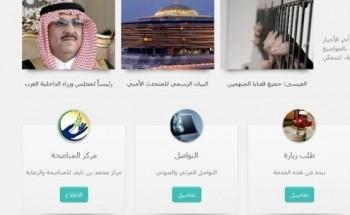 الداخلية تطلق بوابة إلكترونية للتواصل بين الموقوفين وأهلهم